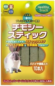 【J】 ハイペット チモシースティック パパイヤ酵素入り 10本入