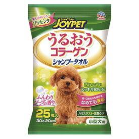 【J】 アースペット ジョイペット うるおうコラーゲン シャンプータオル 小型犬用 (25枚入) 汚れもにおいもスッキリ