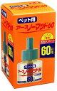 【J】 ペット用 アースノーマット60 (60日用 取替ボトル1本入) 蚊取りノーマット