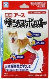 アース 薬用 サンスポット 中型犬用 (3本入) ノミ・ダニ駆除 【動物用医薬部外品】 【J】