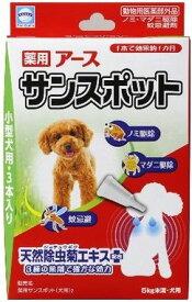 アース 薬用 サンスポット 小型犬用 (3本入) ノミ・ダニ駆除 【動物用医薬部外品】 【J】