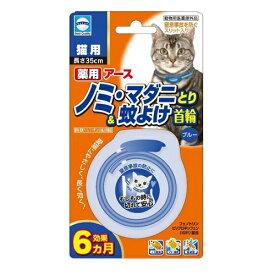 アースペット 薬用 アース ノミ・マダニとり&蚊よけ 首輪 猫用 ブルー 1本