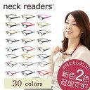 Bayline 『neckreaders standard』 全国定形外郵便送料無料♪ 人気便利おしゃれ老眼鏡男女兼用PC対応 ブルーライトカ…
