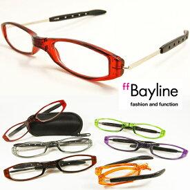 Bayline ベイライン リーディンググラス 折りたたみ式カプセル型黒ケース 老眼鏡 おしゃれ メンズ シニアグラス あす楽対応