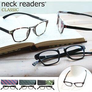 neckreaders ネックリーダーズ クラシック 老眼鏡 おしゃれ メンズ ブルーライトカット 男性 女性 シニアグラス ギフト リーディンググラス あす楽対応