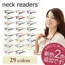 全国定形外郵便送料無料♪Bayline 『neckreaders standard』人気便利おしゃれ老眼鏡男女兼用PC対応 ブルーライトカッ…
