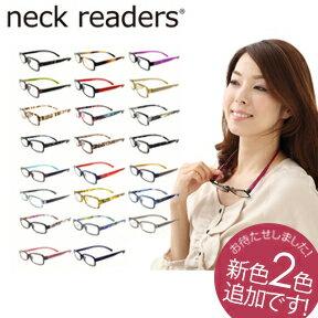 全国定形外郵便送料無料♪Bayline 『neckreaders standard』人気便利おしゃれ老眼鏡男女兼用PC対応 ブルーライトカット ネックリーダーズ (スポンジケース付!) 機能性を追求した新感覚リーディンググラス【あす楽対応】
