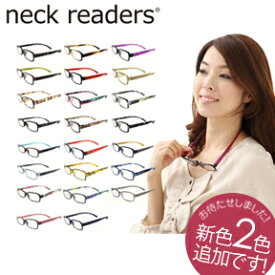 Bayline 『neckreaders standard』 ブルーライトカット ネックリーダーズ (スポンジケース付) 老眼鏡 おしゃれ メンズ レディース リーディンググラス シニアグラス あす楽対応 全国定形外郵便送料無料