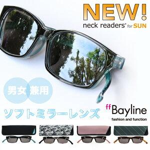 Bayline『neck readers』 ネックリーダーズ for SUN (コンパクトに持ち運べるケース付!) ミラーレンズ