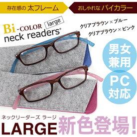 Bayline リーディンググラス ネックリーダーズ(LARGE) 太フレームタイプ バイカラー 老眼鏡 おしゃれ レディース メンズ ブルーライトカット シニアグラス あす楽対応