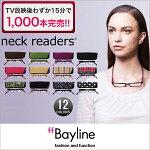 Bayline/ベイライン『neckreaders』機能性を追求した新感覚リーディンググラス(老眼鏡)PC老眼鏡【あす楽対応】【楽ギフ_包装選択】