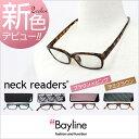 Bayline 『neck readers basic wellington』 ネックリーダーズ ウェリントン シンプル (コンパクトに持ち運べるケース付!) ...