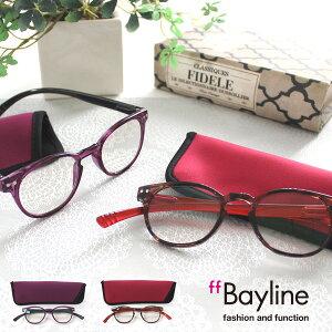 Bayline neck readers boston ネックリーダーズ ボストン バイカラー 老眼鏡 男女兼用 スタイリッシュ おしゃれ コンパクトに持ち運べるケース付き