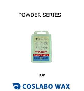 ワックス COSLABO WAX POWDER SERIES TOP ベースワックス パウダー用 スポーツ アウトドア ウインタースポーツ スノーボード メンテナンス ワックス