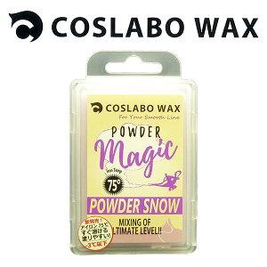 COSLABO WAX MAGIC パウダー用ワックススポーツ アウトドア ウインタースポーツ スノーボード メンテナンス ワックス 滑る