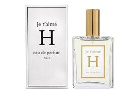 究極のモテ香水 ジュテームH 50ml 香水 レディース 女性用フェロモン香水 媚薬