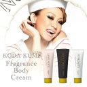 倖田來未 Fragrance Body Cream(フレグランスボディクリーム)【200g】 produced by KODA KUMI 【倖田來未 香水 ボデ...