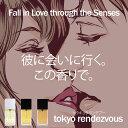 オスモフェリン配合、新時代フェロモン香水。tokyo rendezvous(トウキョウランデブー) オードパルファン 50ml【フェロモン 香水 女性…
