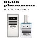 楽天 香水ランキング1位!ブルーフェロモン BLUE pheromone by LAYERED FRAGRANCE【50ML】【恋愛 デート 婚活 レモン 恋人 香水 メンズ…