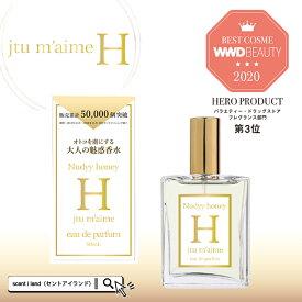 \50%OFFクーポン配布中/究極のモテ香水 ジュテーム フェロモン H 50ml 香水 レディース 女性用フェロモン香水 媚薬 ※パッケージ変更がございます。あらかじめご了承下さい。 おうち時間