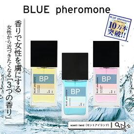 \30%OFF★クーポン配布中/ブルーフェロモン BLUE pheromone 50ML【香水 レディース 香水 メンズ フェロモン香水 モテ香水 メンズ】 おうち時間