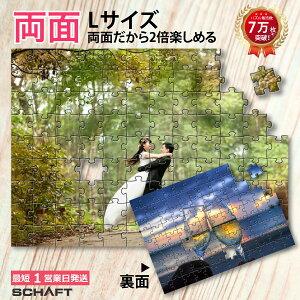 パズル 写真 オーダーメイド 両面 リバーシブル 写真入り フレーム 飾れる ジグソーパズル オリジナル オリジナルジグソーパズル プレゼント ギフト 難しい 写真立て 結婚 結婚祝い 記念 お