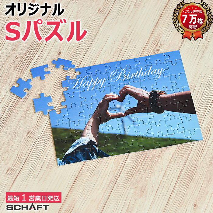 写真入り ジグソーパズル 写真 オーダーメイド オリジナル パズル 母の日 父の日 敬老の日 記念 結婚 誕生日 プレゼント【Sサイズ】
