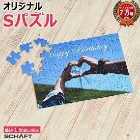 ジグソーパズル 写真入り 写真 母の日 父の日 オーダーメイド オリジナル パズル 名入れ 名入れギフト ギフト プレゼント 出産祝い 出産内祝い 内祝い お返し 記念 結婚 誕生日 ウェルカムボード【Sサイズ】