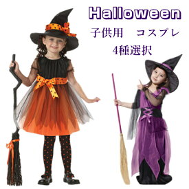 ハロウィン Halloween 撮影 Halloween 演出服 子供 ドレス ワンピース 巫女 衣装 可愛い コスプレ 魔法使い コスチューム 女の子魔女 悪魔 吸血鬼 仮装 帽子付き カラードレス 万聖節 90cm100cm110cm120cm130cm140cm150cm160cm