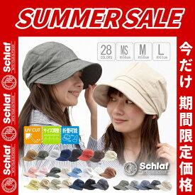 キャスケット レディース 帽子 つば広 紫外線99.9%カット UVカット サイズ調整 折りたためる日よけ 小顔効果 UPFカットアウトドア ハイキング 散歩 飛ばない 花粉症対策 SALE