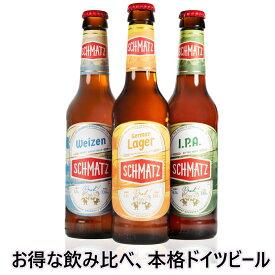 シュマッツ 3種 飲み比べ ドイツ クラフトビール 瓶 330ml×24本 送料無料 ラガー / ヴァイツェン / IPA
