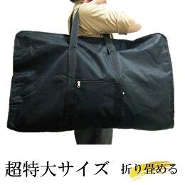 超大型ボストンバッグ超特大ボストンバッグ大きいボストンバッグすごく大きなバッグ折り畳めるバッグ旅行仕事観光移動バッグ
