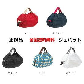 シュパット エコバッグ ポケット Shupatto Shupatto ポケッタブルバッグ バッグ 簡単に畳める 折り畳み バック レディース シュパッと マーナ