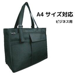 レディースビジネスバッグ横型通勤リクルート就活A4ファイル対応