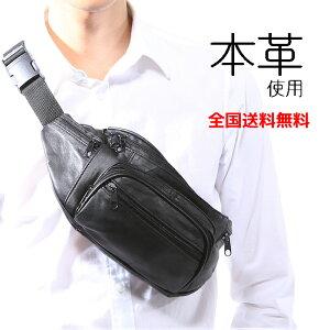 革ボディバッグ 本革 レザー ウエストバッグ ウエストポーチ メンズ 羊革製 ヒップバッグ