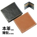 薄型財布 小銭入れ無 本革 革 メンズ 薄い財布 二つ折財布 二つ折り財布 ミニ財布 ビジネス用 コインケース無