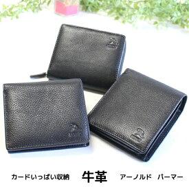 アーノルドパーマー カードいっぱい収納 牛革 二つ折り財布 折財布 財布 メンズ 多機能 札入れ3箇所 ポケットたくさん カードたくさん 定期入れ付き コンパクト ミニ財布