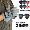メンズ手袋 レディース手袋 2重構造手袋 ニット手袋 ニット素材手袋 冬物 プレゼント