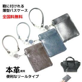 定期入れ パスケース 伸びるリール付き 革 レザー 箱付き メンズ レディース