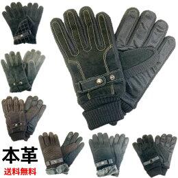 手袋革革製レザー本革スェ—ド全国送料無料スェード
