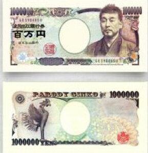 パロディーメモ帳 100万円メモ帳 PM−160(50冊) 取り寄せ商品A