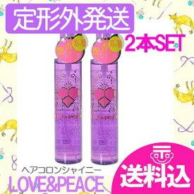 2個 定形外郵便 ラブ&ピース ヘアコロンシャイニー150ml ヘアコロン ラブアンドピース シャイニー 香水