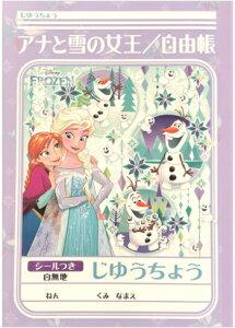 【 自由帳 】【 B5判 】【 じゆうノート 】ショウワノート ディズニー アナと雪の女王じゆうちょう 087462002無地 本体 W179×H252 30枚60ページシールつき