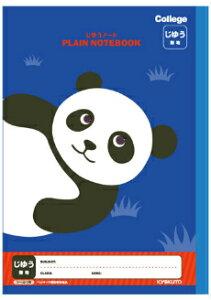 【 自由帳 】【 B5判 】【 じゆうノート 】キョクトウ カレッジアニマル学習帳 LT02NB 無地 パンダ 本体 W179×H252 30枚60ページ多目的シール付