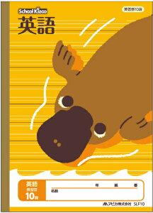 【 英語 】【 B5判 】【 英習罫10段 】アピカ スクールキッズ学習帳 SLF10 英習罫10段 カモノハシ 本体 W179×H252 30枚60ページ適用学年 小学3年生、小学4年生、小学5年生、小学6年生