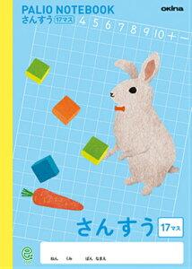 【 算数 】【 B5判 】【 さんすう17マス=付 】パリオノート 科目入りイラスト表紙 GD3 12mm(13×17) ウサギ 本体 W179×H252 30枚60ページ適用学年 小学1年生、小学2年生、小学3年生