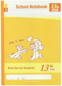 【 英語 】【 B5判 】【 英習罫13段 】サンスター文具 DSZ-09 英習帳13段 チップ&デール(ディズニー)4911611B 英習罫13段 本体 W179×H252適用学年 小学4年生、小学5年生、小学6年生