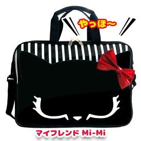 【 スクールTown限定発売 】書道セット(お習字セット) マイフレンドMi-Mi くろねこ 小学生の授業用道具入バッグ ラメの大きな赤いリボン