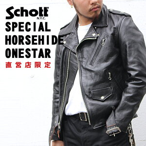 Schott/ショット公式通販|【直営店舗限定】Schott/ショット/SPECIALHORSEHIDEONESTAR/スペシャルホースハイドワンスター【送料無料】