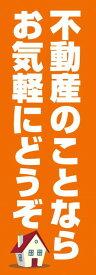 【既製品 のぼり 不動産】 のぼり旗 不動産のことなら オレンジ。